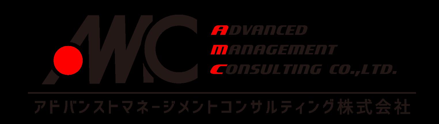 LOGO アドバンストマネージメントコンサルティング株式会社
