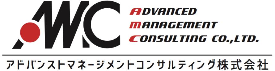 アドバンストマネージメントコンサルティング株式会社